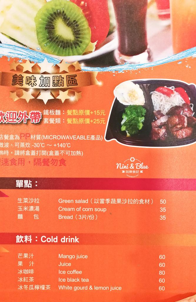 泰德牛排 菜單menu價位01