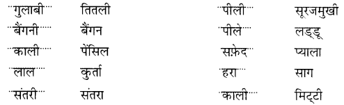 NCERT Solutions for Class 2 Hindi Chapter 8 तितली और कली 6