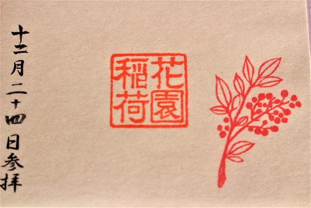 hanazonoinari-gosyuin027