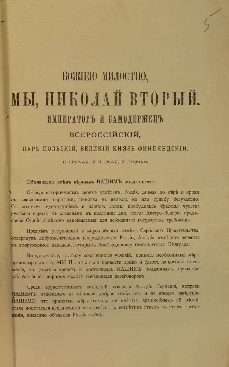 1914. Манифест Его Императорского Величества Николая II о введении военного положения в армии и на флоте. 20 июля