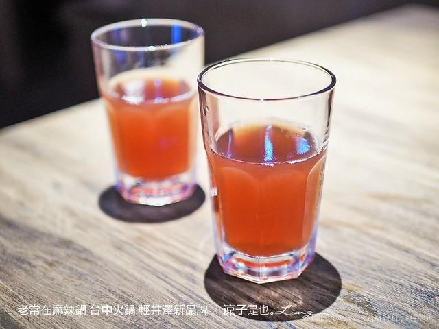 老常在麻辣鍋 台中火鍋 輕井澤新品牌 20
