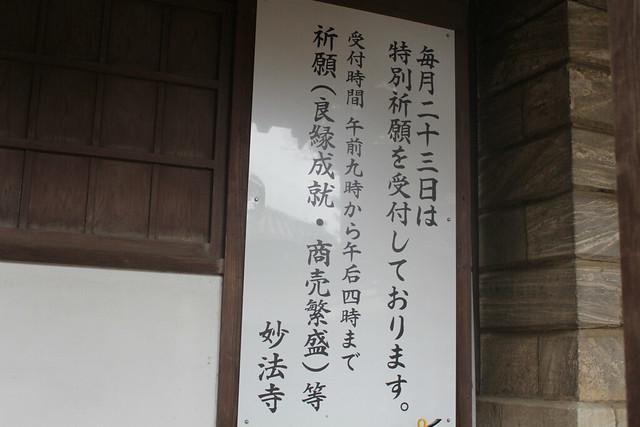 myouhoji-gosyuin015