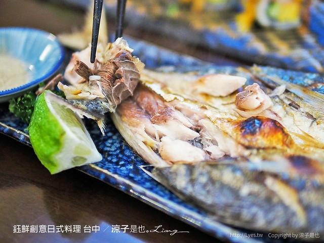 鈺鮮創意日式料理 台中 25