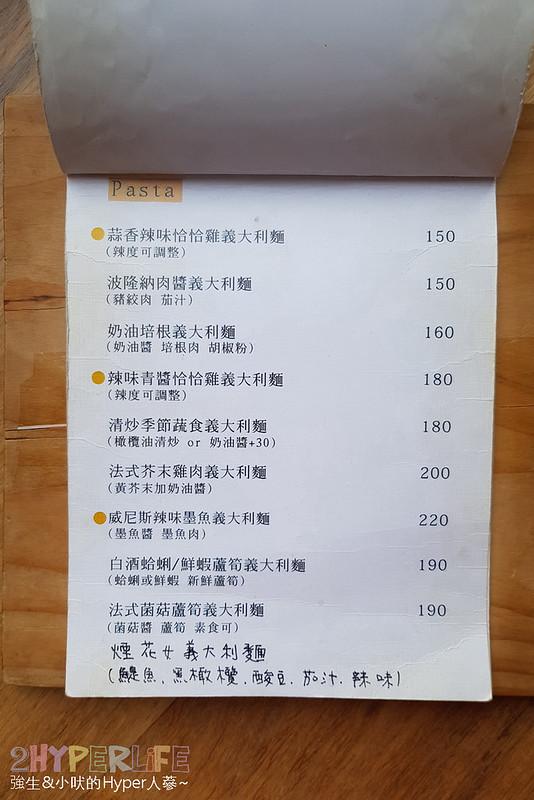 battis風味義式小館菜單 (3)
