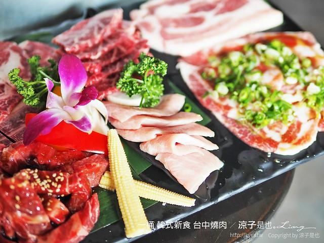 一桶 韓式新食 台中燒肉 15