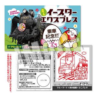 SLイースタエクスプレス☆乗車記念証