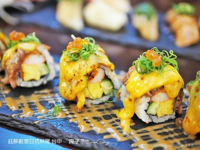 鈺鮮創意日式料理 台中 20