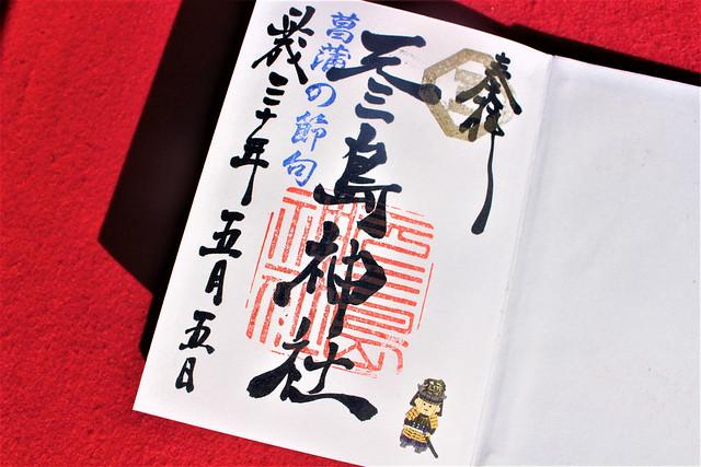 元三島神社の「菖蒲の節句」限定の御朱印