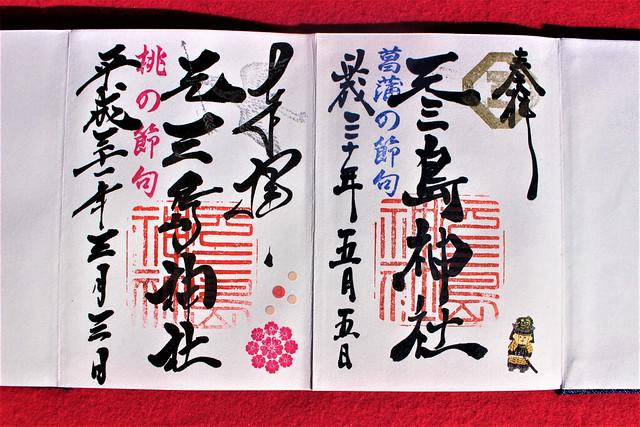 motomishima-gosyuin007