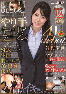 SDMU-928 Kanumi Tanimura (Kasumi Tanimura) AV Debut OL 26 Years Old In Tokyo.Yari Hand Carrier Woman Who Has Earned The Monthly Sales First Place In Sales Jobs Many Times.On The Contrary To The Flashy Appearance Male Experience Is Single Person And Has A Naive Personality.Three Years After I Broke Up With Him In My School Days, I Decided To Participate In AV Without Being Able To Endure The Life Without SEX. Kayumi Tanimura