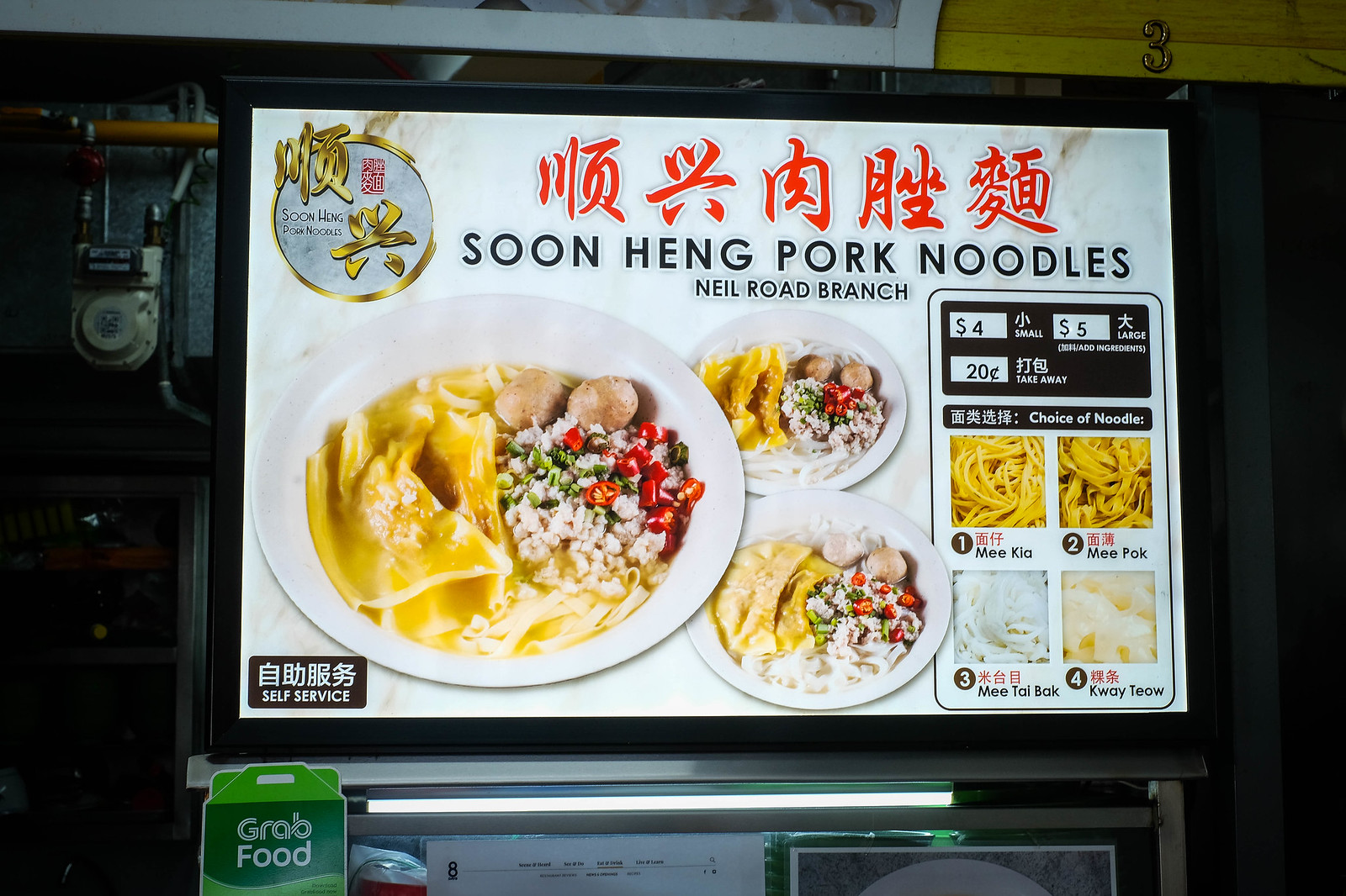 soon_heng_bak_chor_mee_store_signage