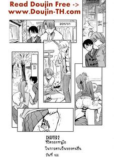 รักขมๆ ของหนูไอ 2.5 – ถึงร้ายก็รัก – [Namakemono Kishidan (Tanaka Aji)] Unsweet Inoue Ai 2.5