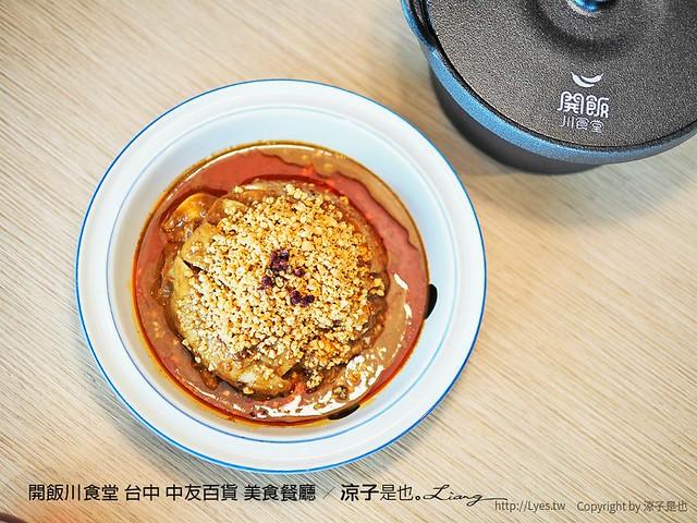 開飯川食堂 台中 中友百貨 美食餐廳 8