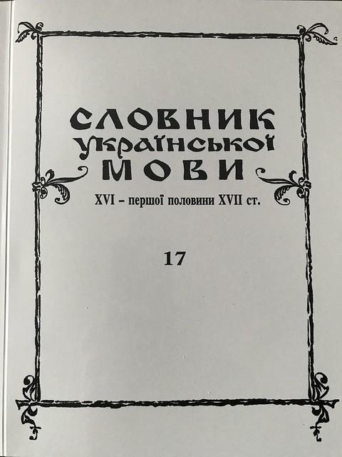 Словник української мови 17 випуск