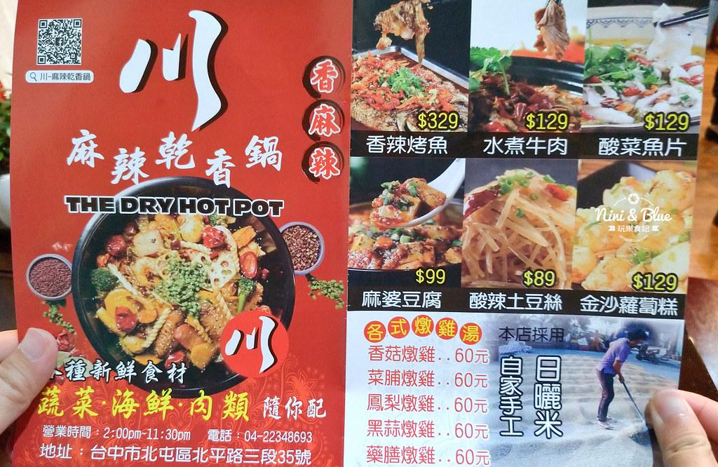 川麻辣乾香鍋 台中北平路 麻辣 烤魚31