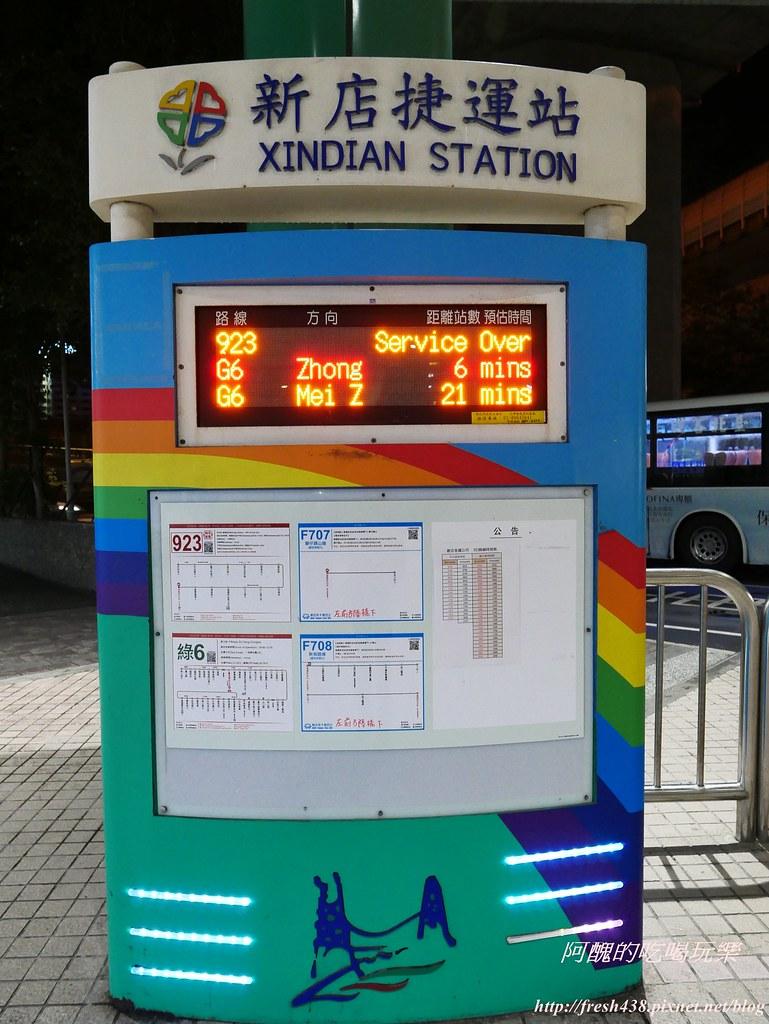 P1530293公車站牌