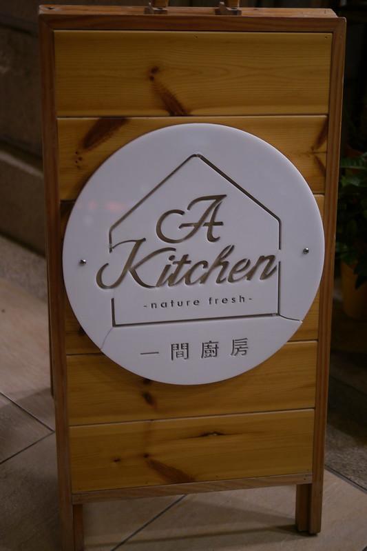 一間廚房 新竹竹北