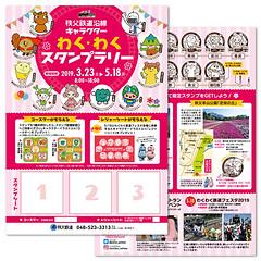 秩父鉄道沿線キャラクターわくわくスタンプラリー2019☆パンフレット