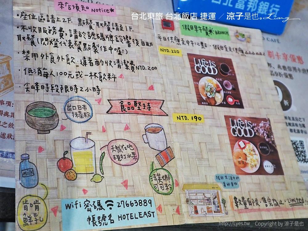 台北東旅 O.L.O CAFÉ 菜單 13