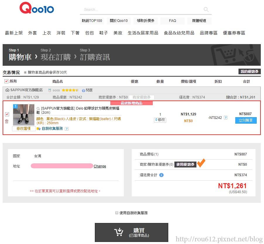 Qoo10樂福鞋-6