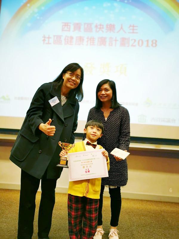 西貢區「快樂人生」親子填色繪畫比賽頒獎禮