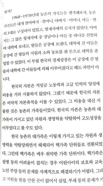 김진경의신화로읽는세상5
