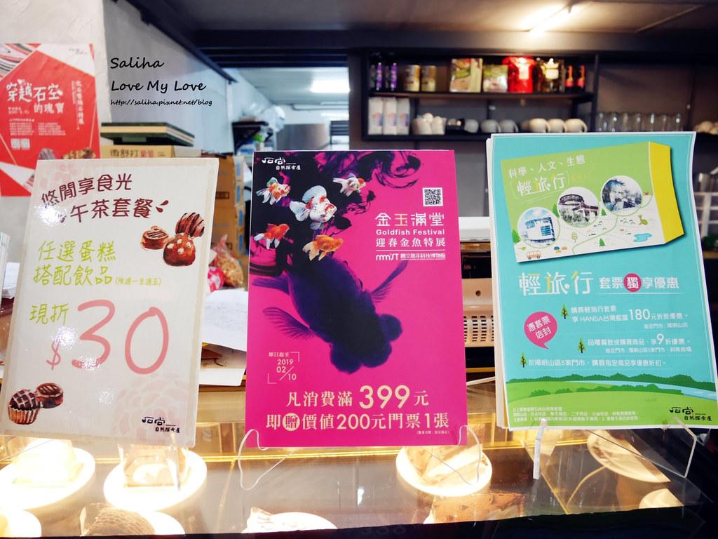 台北陽明山遊客服務中心不限時餐廳咖啡廳下午茶推薦石尚自然探索屋 (9)