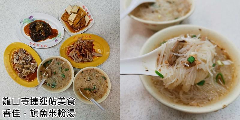 龍山寺捷運站美食 香佳旗魚米粉湯