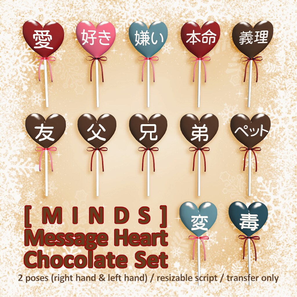 [MINDS] Message Heart Chocolate Set AD