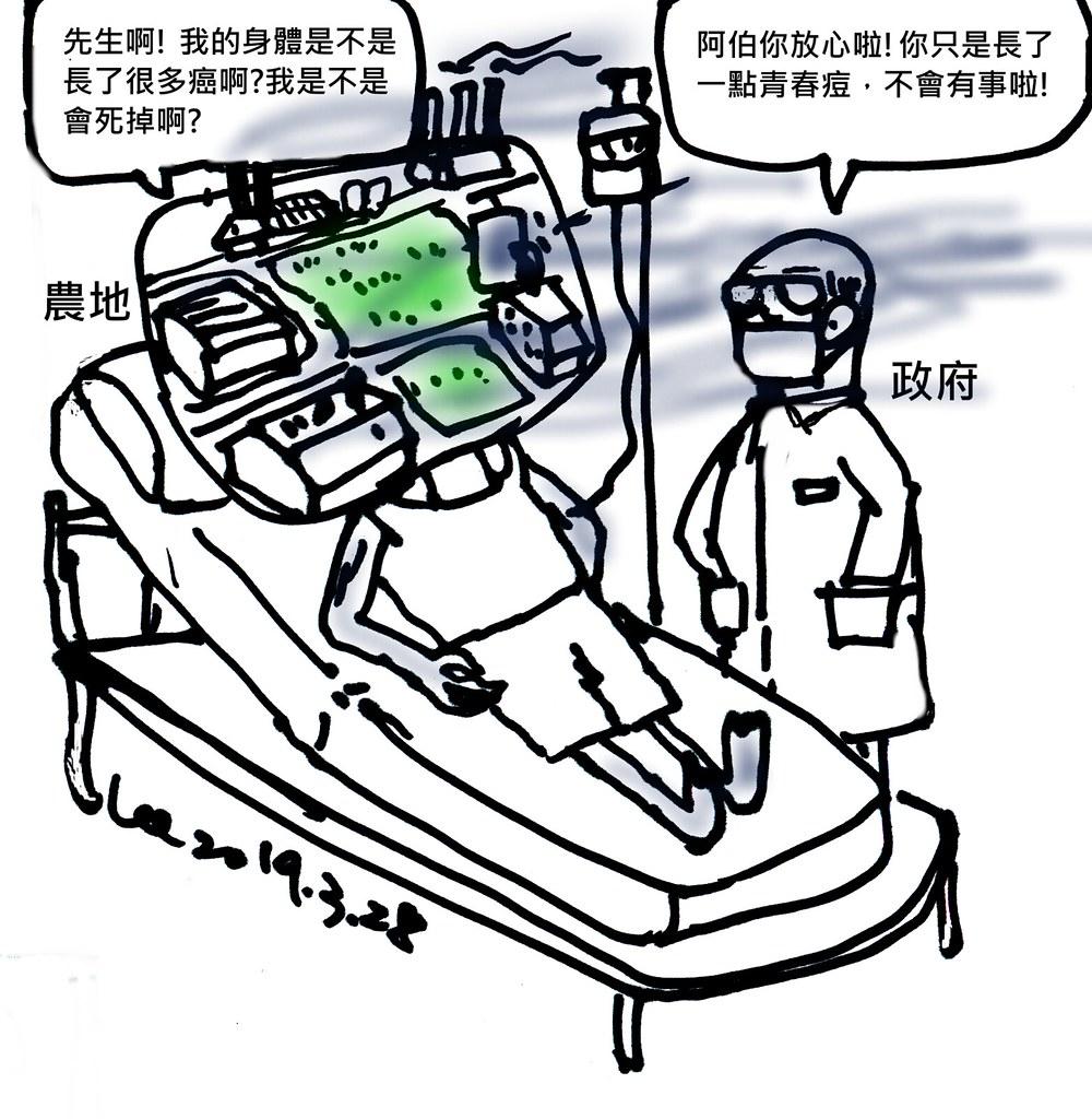 【李璟泓漫畫】農地工廠?不過就是長了一點青春痘
