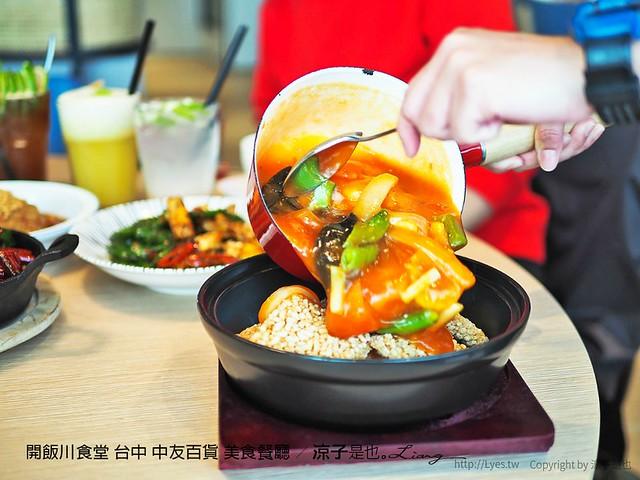 開飯川食堂 台中 中友百貨 美食餐廳 36