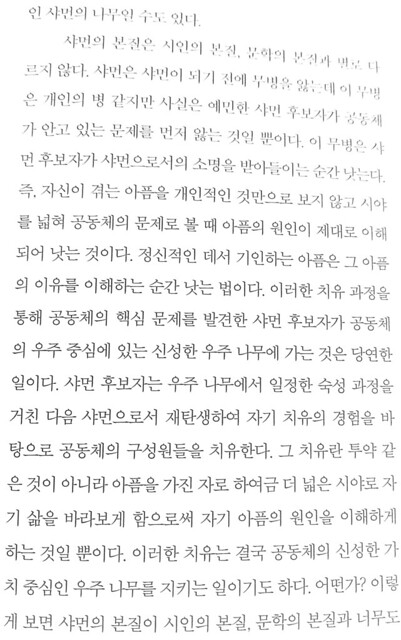 김진경의신화로읽는세상1