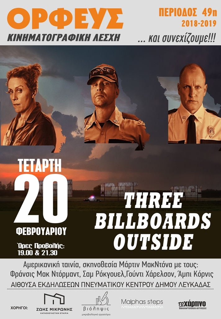 orfeas kinimatografiki lesxi poster tainias 2019 three - Copy