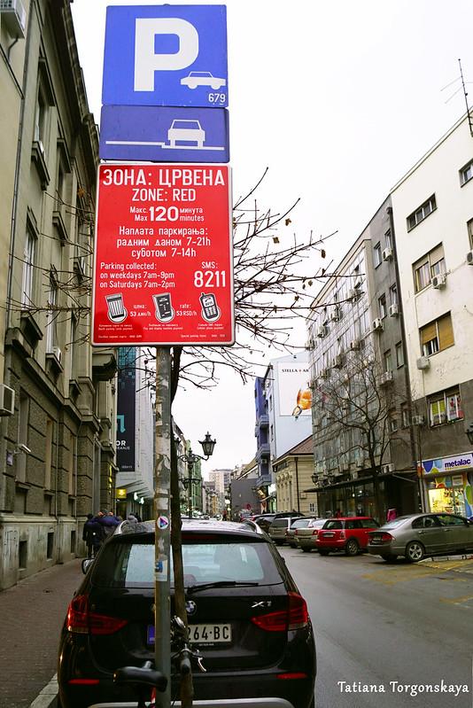 Улица, входящая в красную парковочную зону