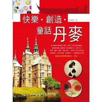 『快樂雲的書,快樂、創造、童話丹麥』