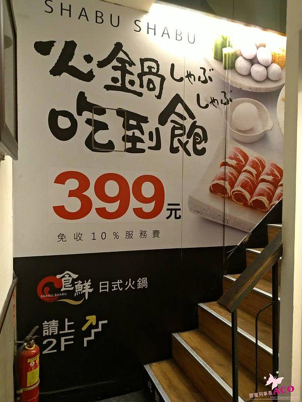 民權西路 火鍋 食鮮21473
