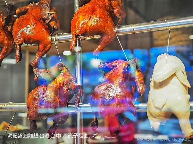 海記醬油雞飯 台灣 台中 34