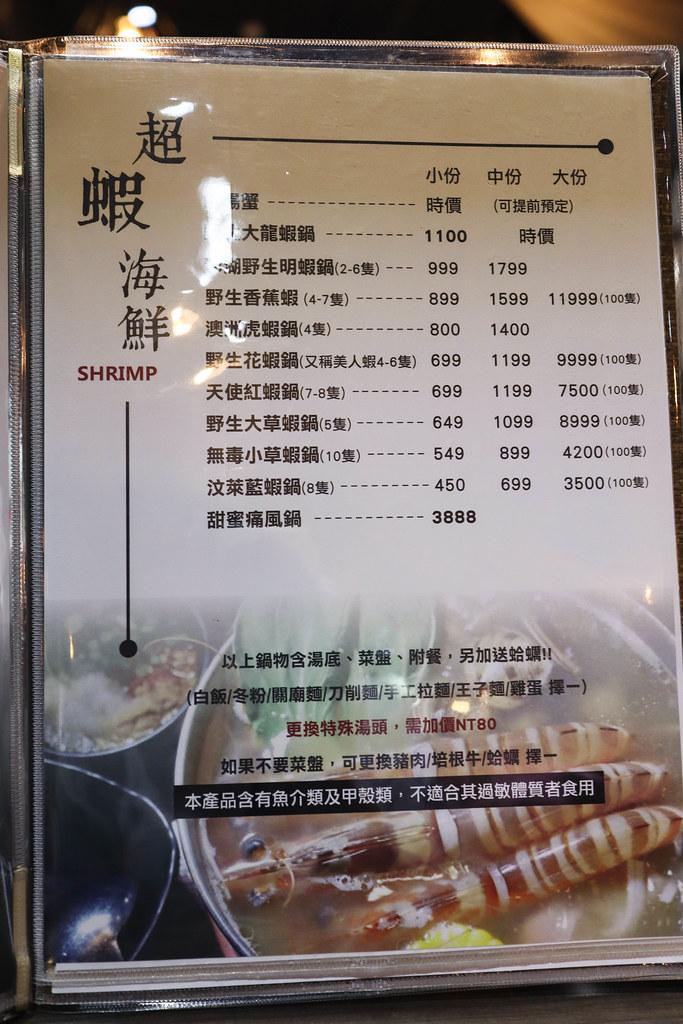 上官木桶鍋 板橋店-源自蘆洲正官 (114)