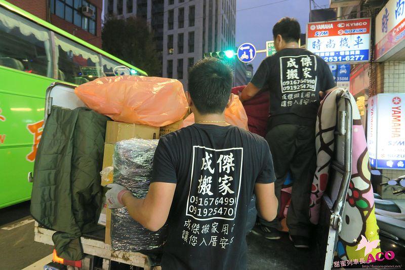 成傑搬家IMG_2893