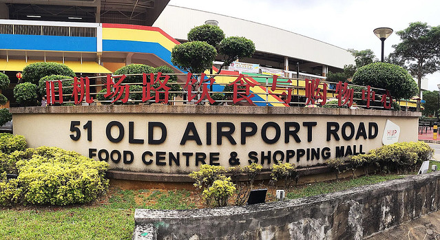 Old Airport Road Hawker Centre