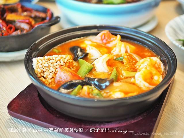 開飯川食堂 台中 中友百貨 美食餐廳 46