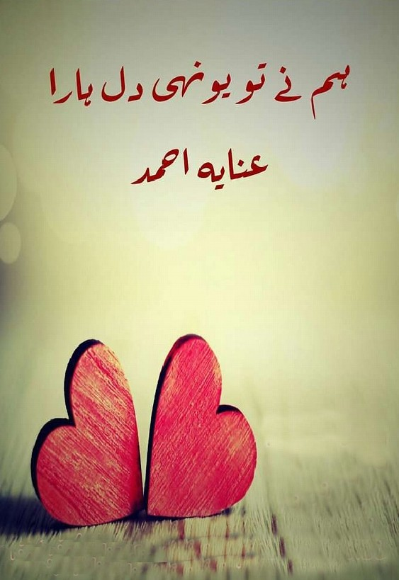 Hum Ne To Yunhi Dil Hara Famous Novel By Anaya Ahmed