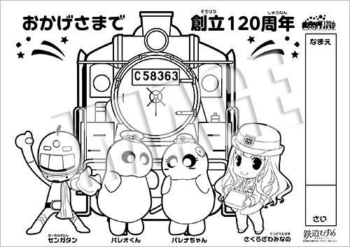 ぬりえ作品募集(2019年)