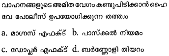 Plus One Physics Model Question Papers Paper 4 4