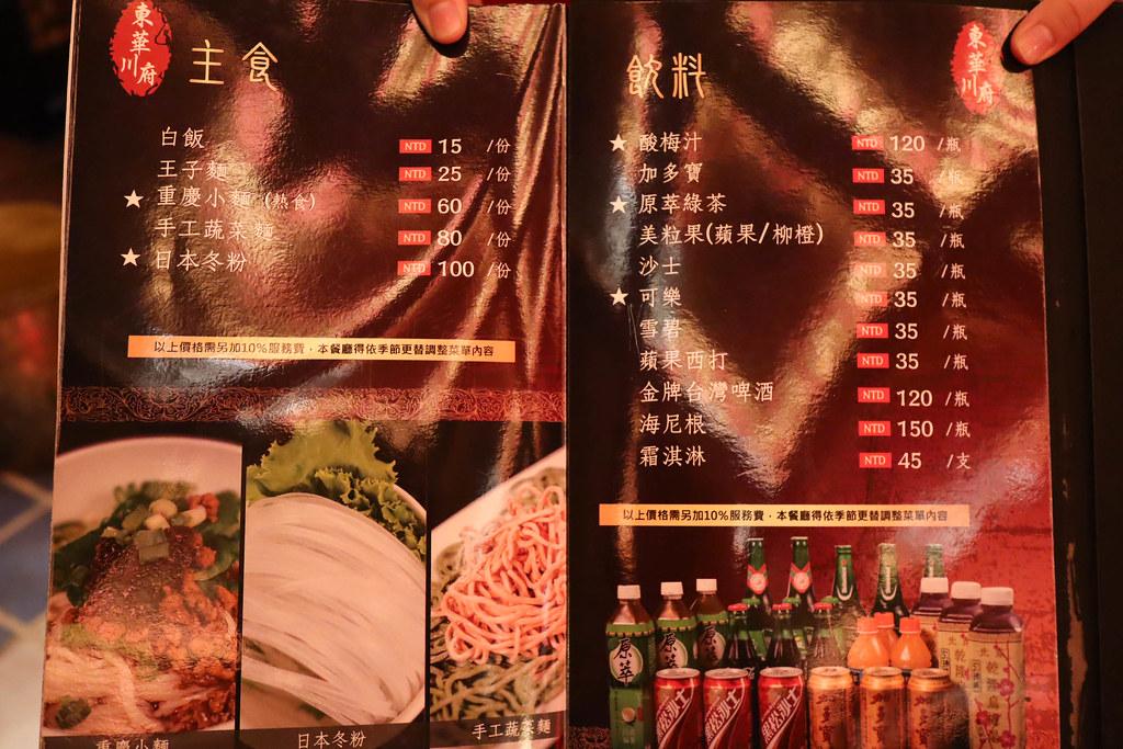 東華川府重慶老火鍋 (132)