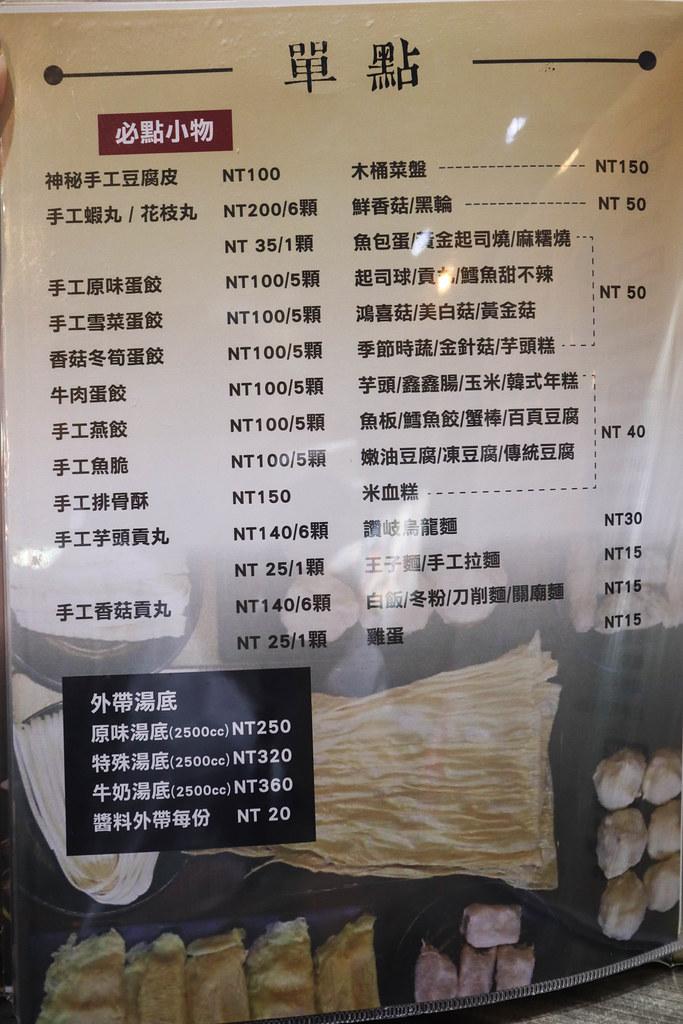 上官木桶鍋 板橋店-源自蘆洲正官 (118)