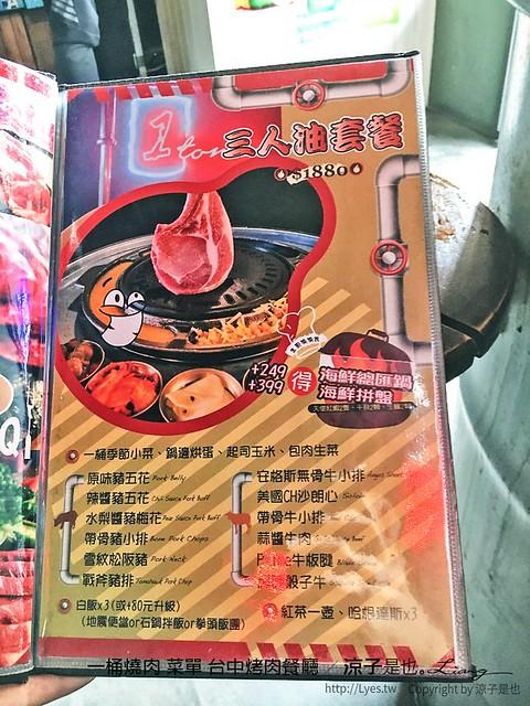 一桶燒肉 菜單 台中烤肉餐廳 7