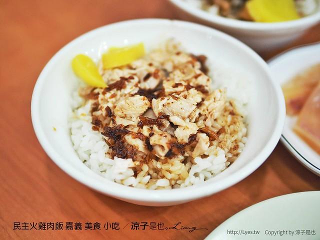 民主火雞肉飯 嘉義 美食 小吃 9