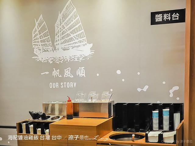海記醬油雞飯 台灣 台中 31