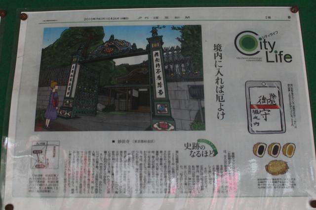 myouhoji-gosyuin021